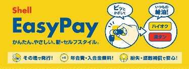 昭和シェル石油Easy Pay01
